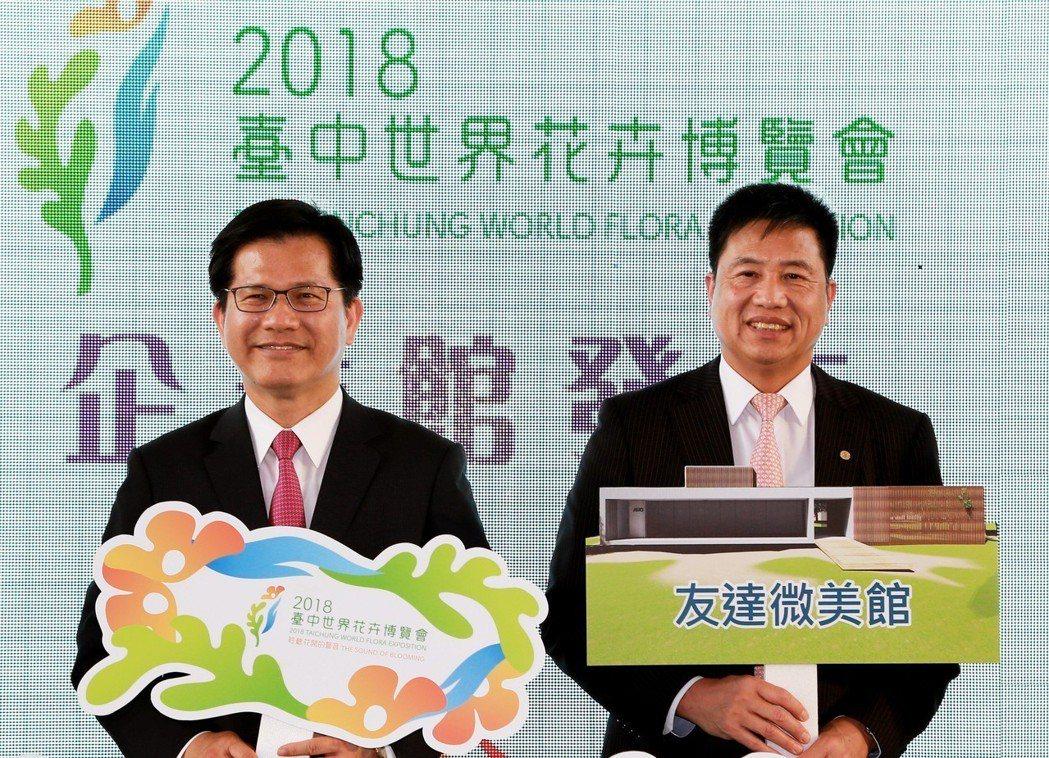 友達贊助2018年台中花博企業館,打造「友達微美館」。圖為台中市長林佳龍(左)與...