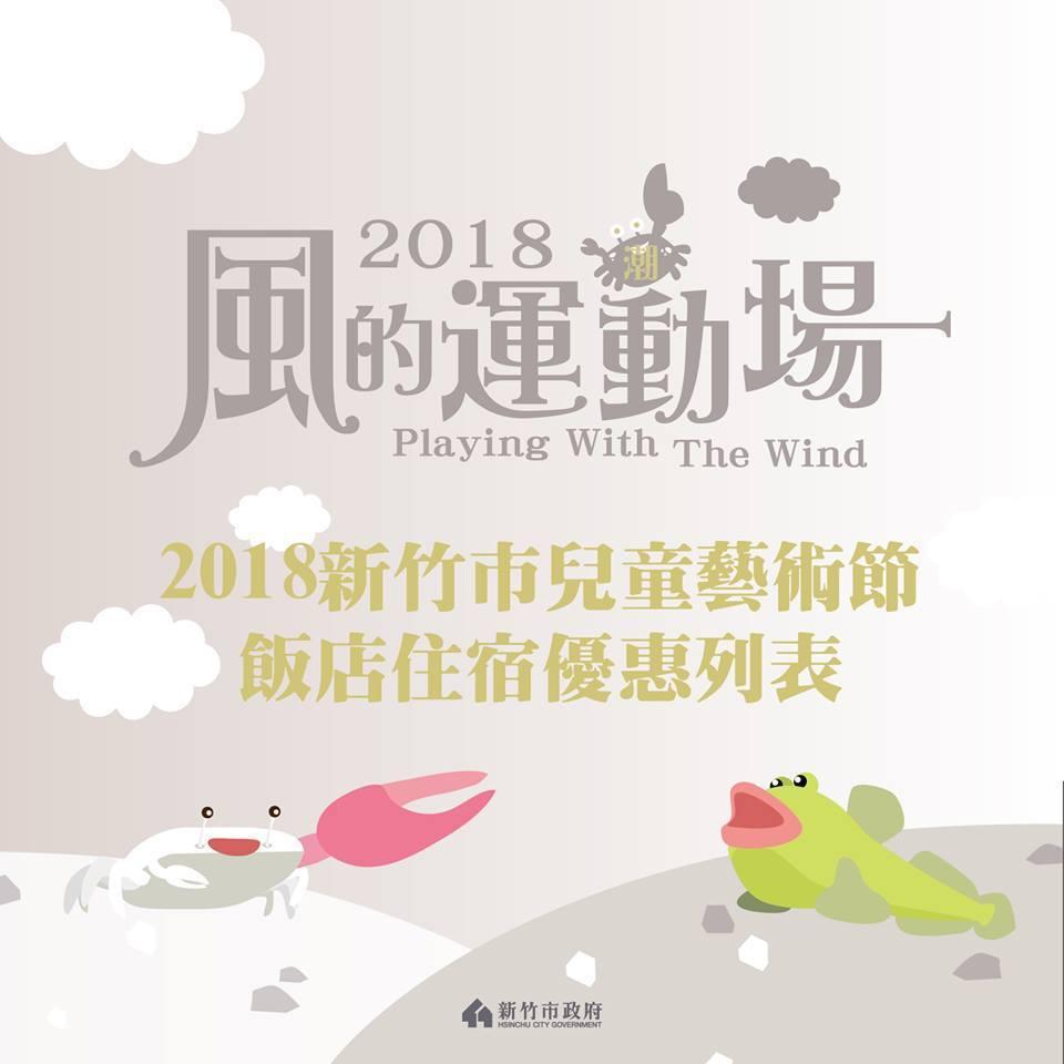 新竹市兒童藝術節「風的運動場」4月4日至8日將在香山水資源公園登場。照片/市府提...