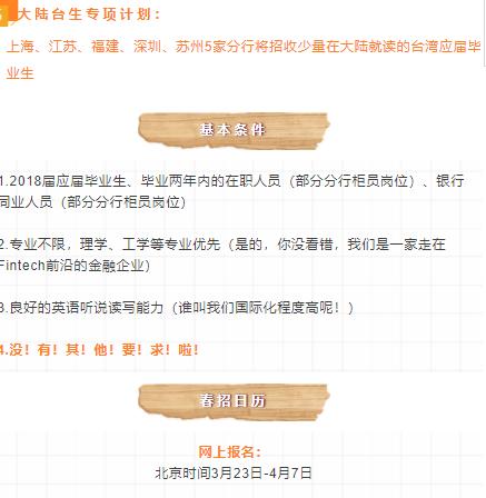 中國銀行今年春招首度招聘應屆畢業台生。取自上海台協官網