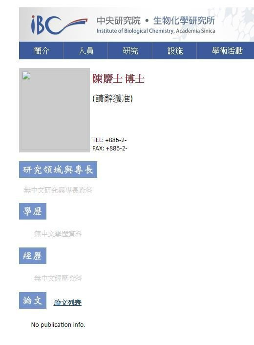 中研院網站已將陳慶士撤照,並加註「請辭獲准」。 圖/翻攝自中研院網站