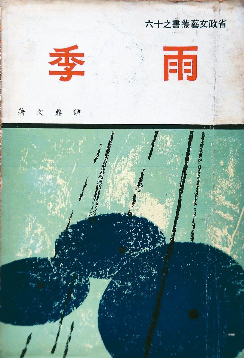 鍾鼎文詩集《雨季》。(圖/羅青提供)