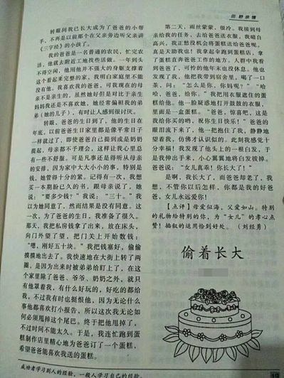 14歲女孩慶慶在校刊發表《偷著長大》,講述因為繼母對錢管得緊,自己偷偷存錢,給父...