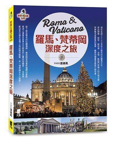 .書名:《羅馬、梵蒂岡深度之旅》.作者:潘錫鳳.出版社:太雅出版社