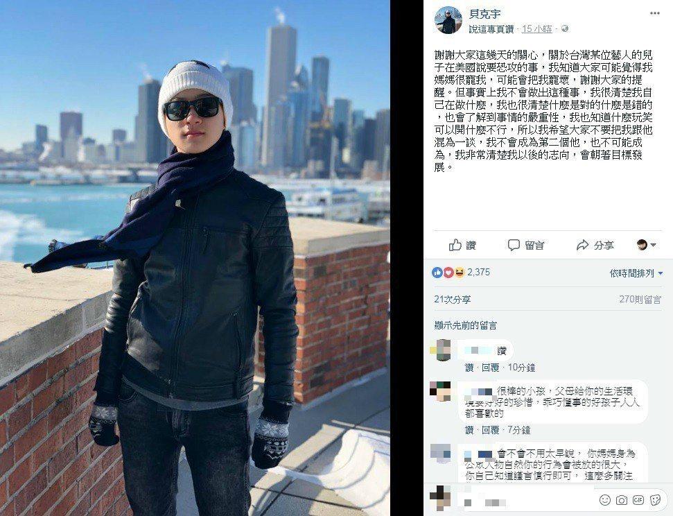 貝克宇臉書PO文。圖/擷自臉書