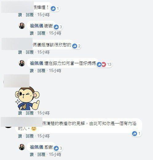 崔佩儀回覆網友。圖/擷自臉書
