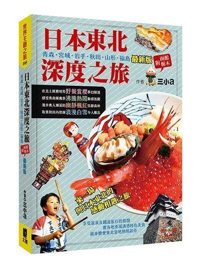 .書名:《日本東北深度之旅》.作者.攝影:三小a.出版社:太雅出版社