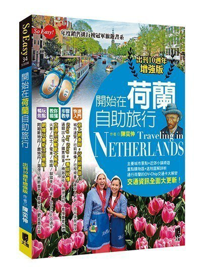 .書名:《開始在荷蘭自助旅行》出刊10週年增強版.作者:陳奕伸.出版社:...