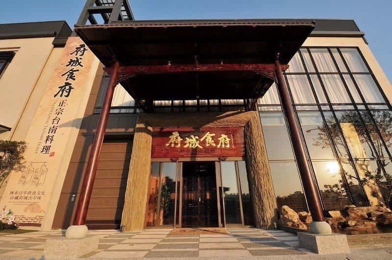 位於台南安平區的府城食府。 府城食府/提供