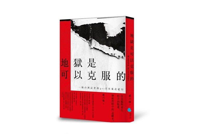 《地獄是可以克服的:一個台灣記者的311日本東北紀行》書封。 圖/蔚藍出版提供