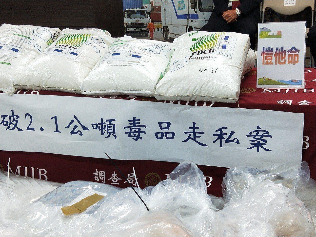 販毒集團疑以「化整為零」的方式,從大陸報關進口,將毒品分別夾藏在橡膠捏合機具、茶...