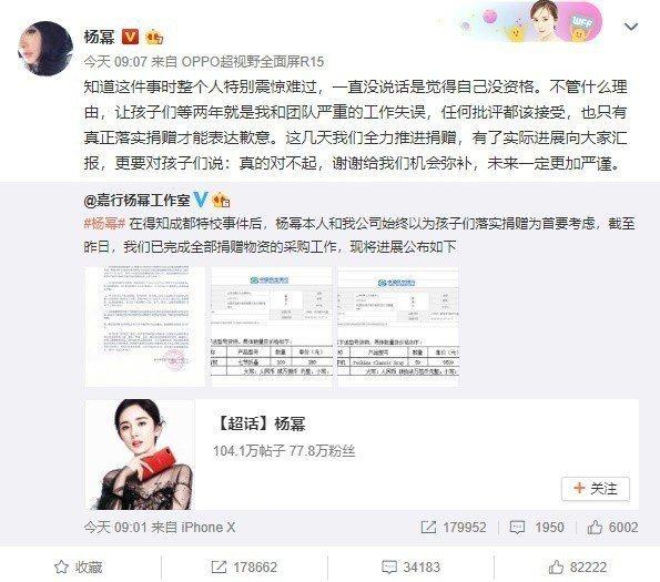 楊冪在微博上公開道歉。圖/摘自微博