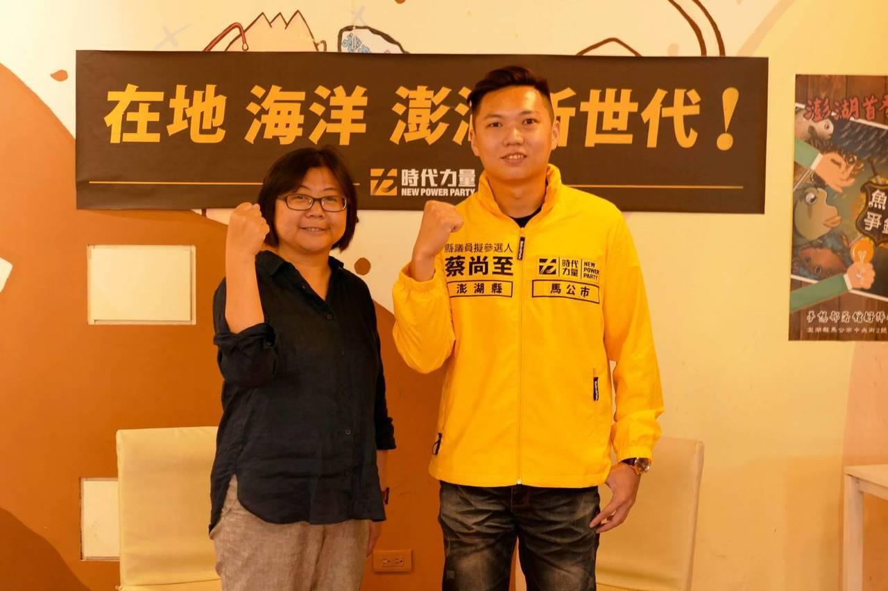 時代力量祕書長陳惠敏(左),今早代表時力公開推薦澎湖唯一提名的市議員參選人蔡尚至...
