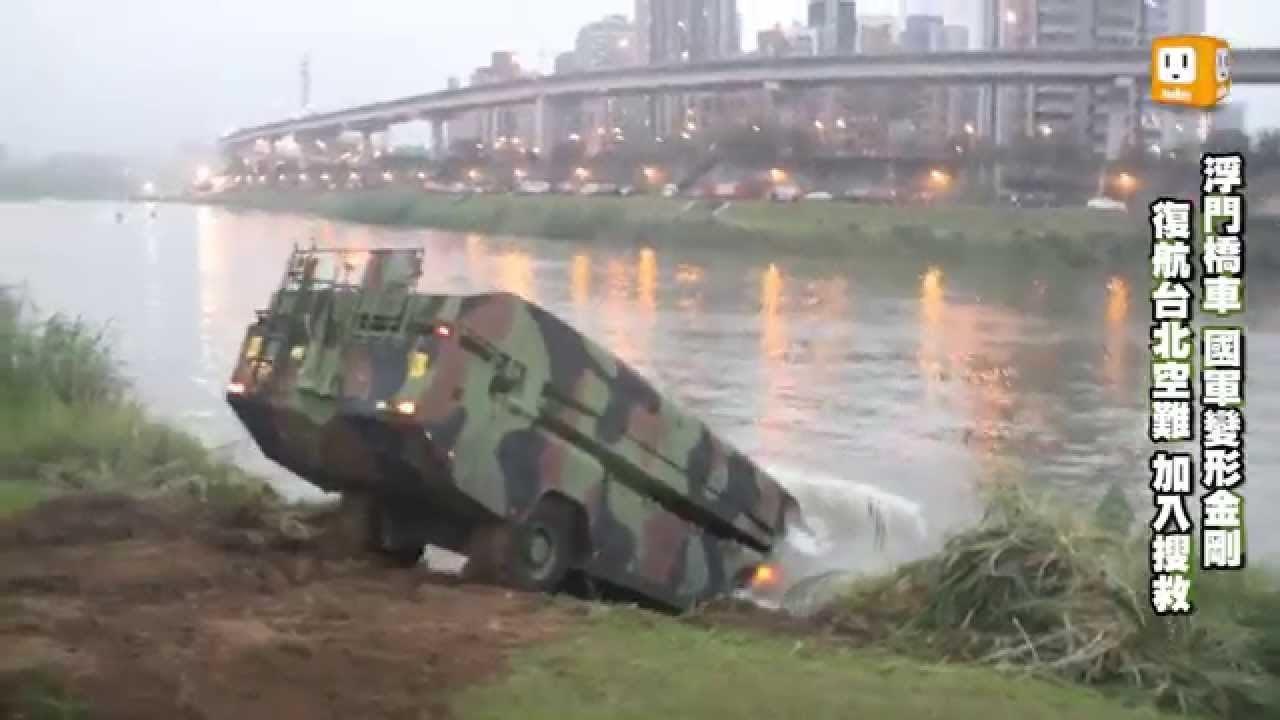 M3浮門橋車駛入基隆河,參加復興空難搶救。圖/udntv