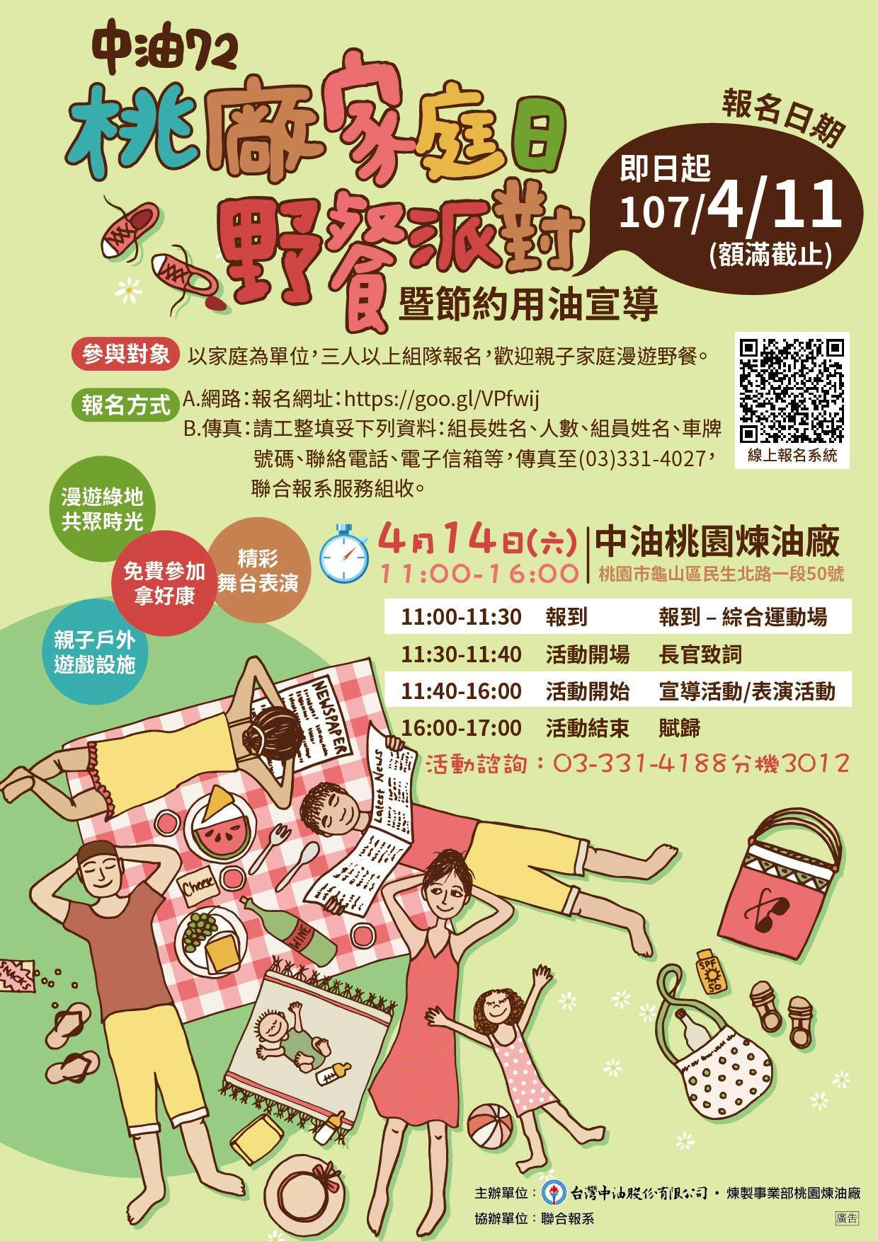 中油72桃廠家庭日野餐派對即日起開放報名。 圖/聯合報系資料照片