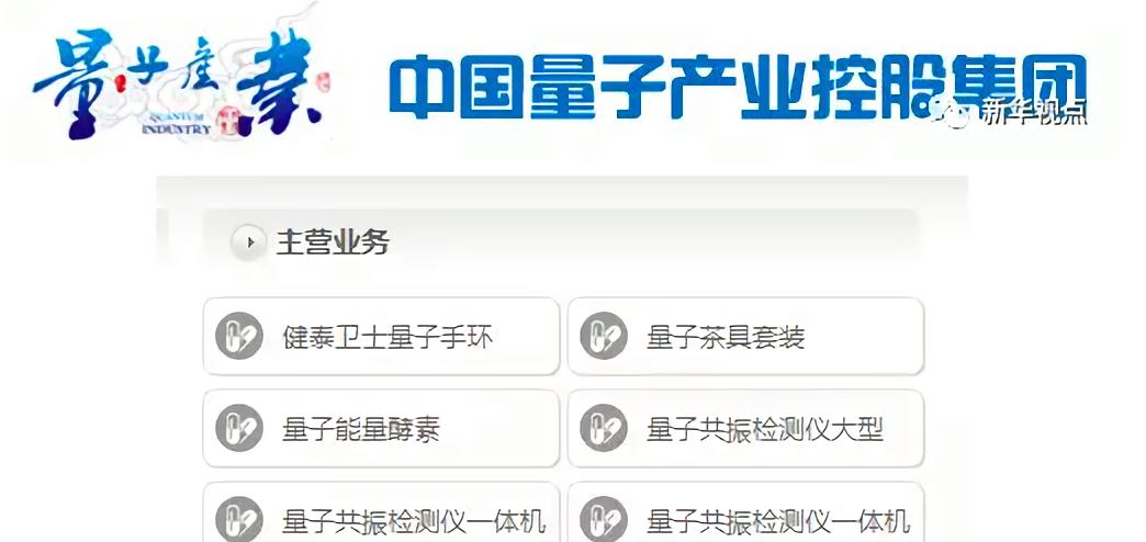 一家名為「中國量子產業控股集團」的大陸網站,聲稱擁有專利技術30多項,產品包括:...
