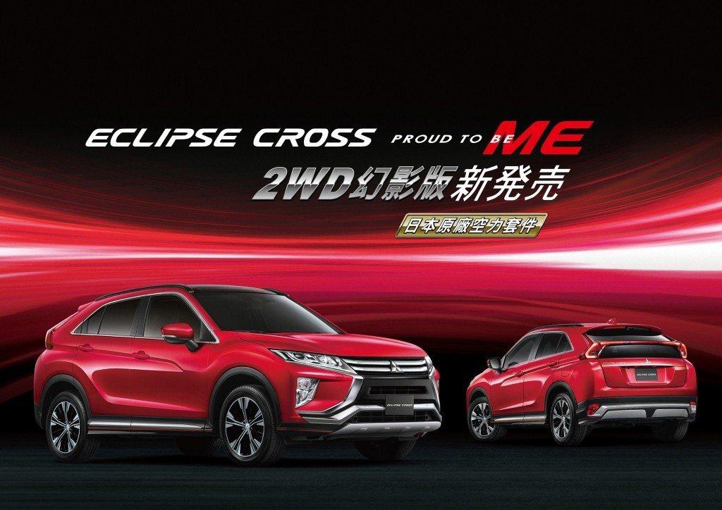 歡慶ECLIPSE CROSS全球熱銷,榮耀推出限量2WD幻影版。 圖/中華三菱...