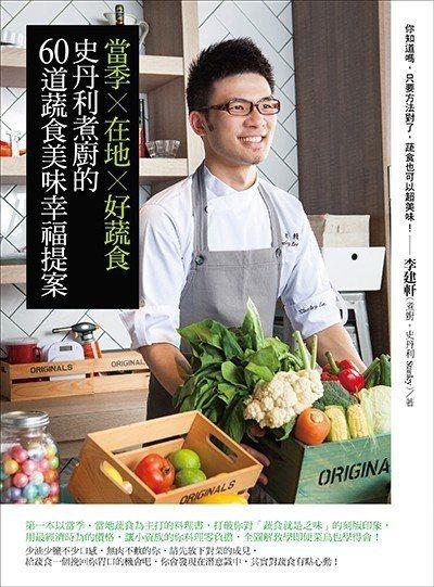 .書名:《當季×在地×好蔬食:史丹利煮廚的60道蔬食美味幸福提案》.作者: ...