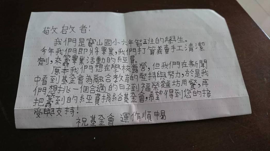 寶山國小六年智班學生看到新聞上福榮麵坊的堅持與努力,將原本畢業活動的經費捐給基金...