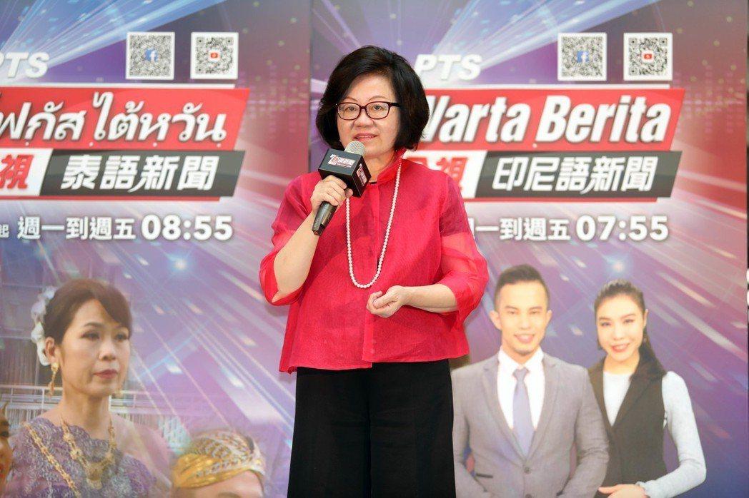 公視董事長陳郁秀宣示4月2日起正式製播東南亞語新聞。圖/公視提供