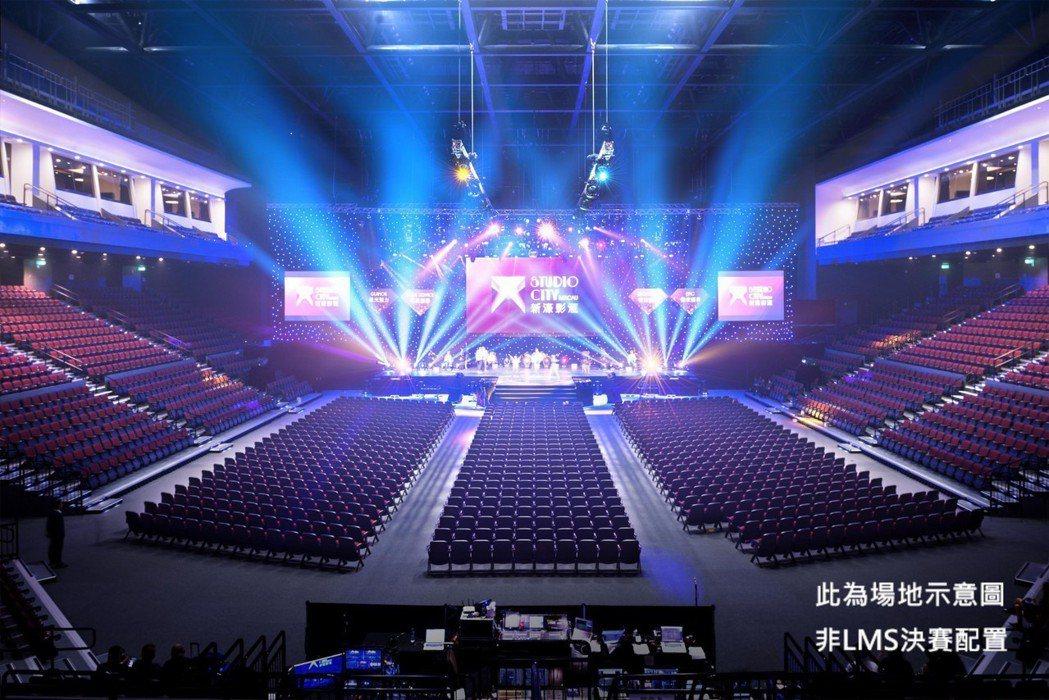新濠影滙綜藝館將打造 LMS 最高規格的決戰舞台,呈現最精彩刺激的電競賽事。
