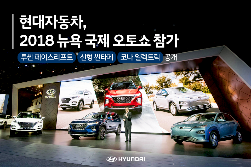 Hyundai在這次的紐約車展上,帶來了新世代Santa Fe、全新Kona E...