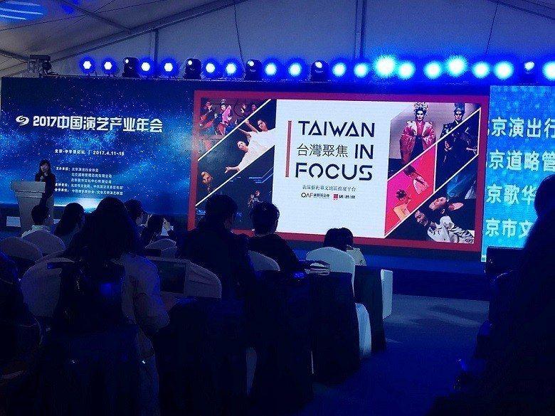 台灣表演藝術進入大陸演藝的第二市場仍大有可為。 (徐昭宇/攝)
