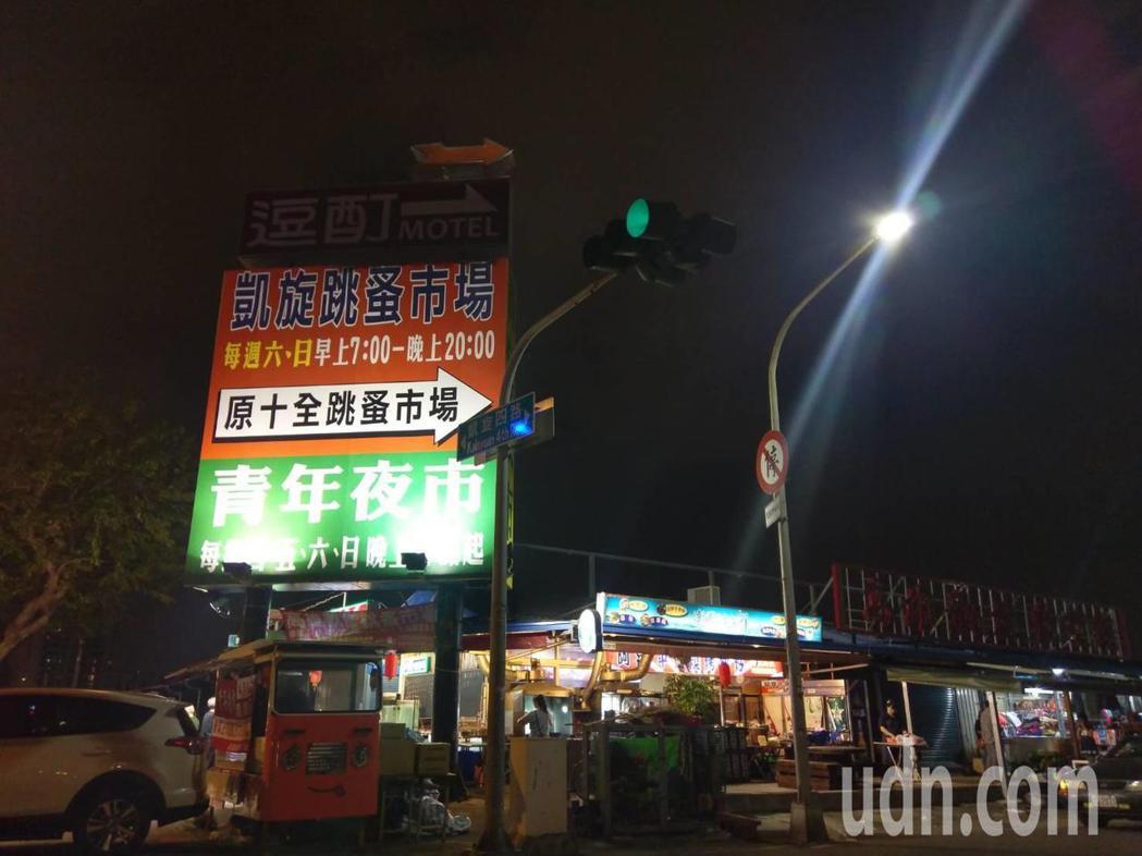 青年夜市的招牌已高掛原凱旋夜市現址,依然是每周四、五、六、日營業。記者謝梅芬/攝影