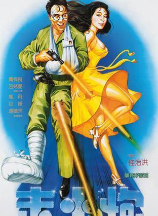 「走火炮」是部融合搞笑、懸疑、驚悚等元素的獨特電影。圖/摘自HKMDB