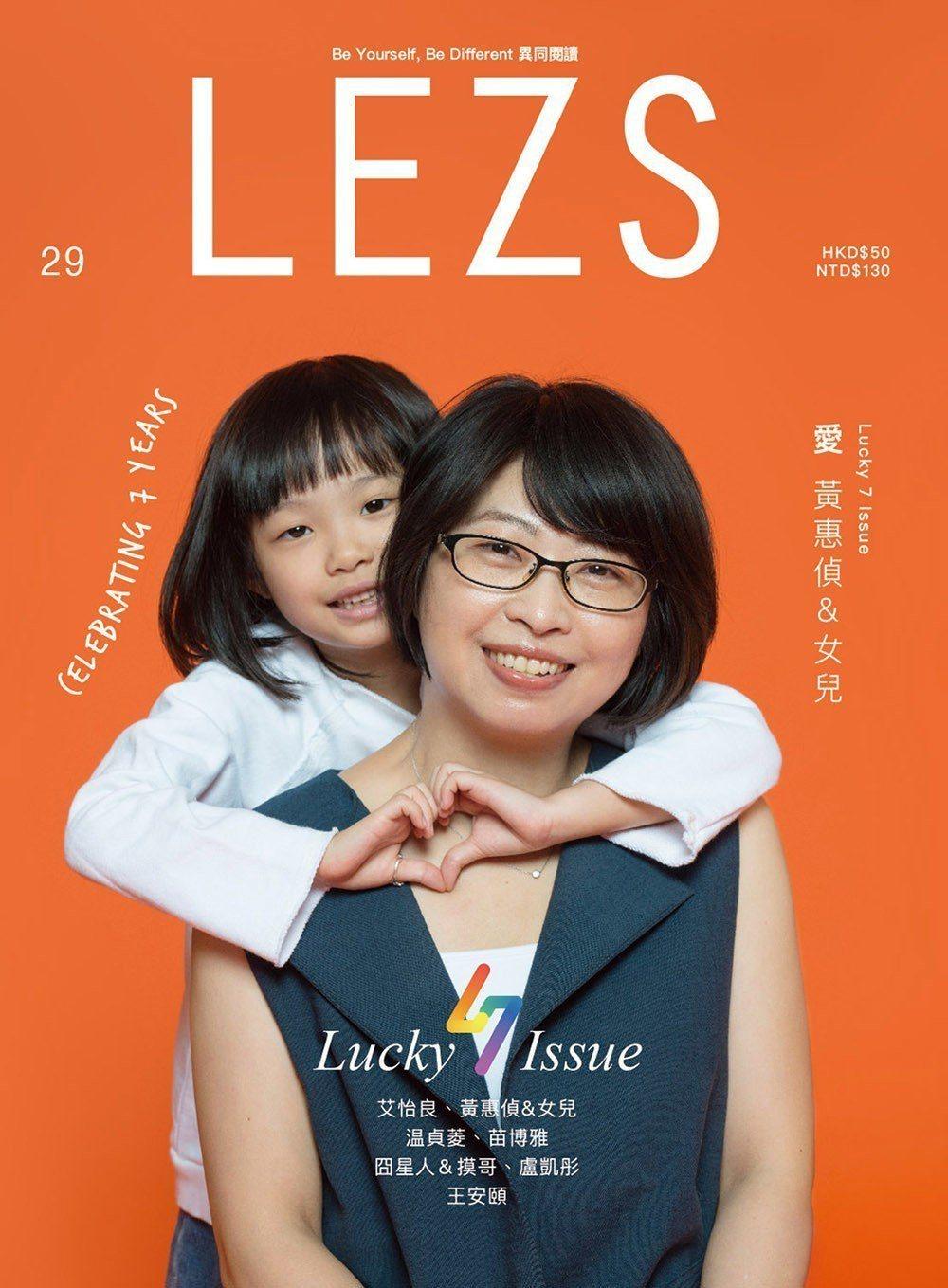 LEZS29封面人物黃惠偵及其女兒,以跨時代的母女之情,道出體會日常,感受近在身...