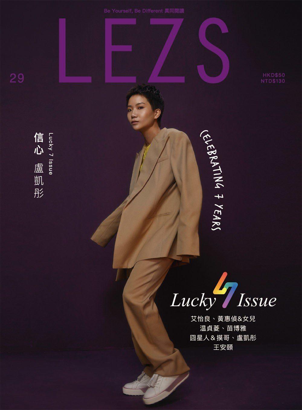 盧凱彤特別為「LEZS」七週年專程來台拍攝,並深刻分享她現下的心境、愛與信心。圖...