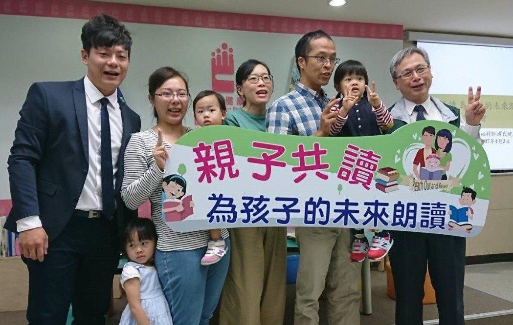 國健署今日舉辦「親子共讀,為孩子的未來朗讀」記者會,提倡家長盡早抱著寶寶說故事。...