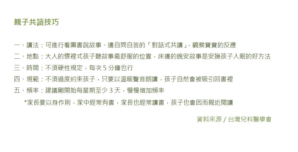 親子共讀技巧。圖表/台灣兒科醫學會提供