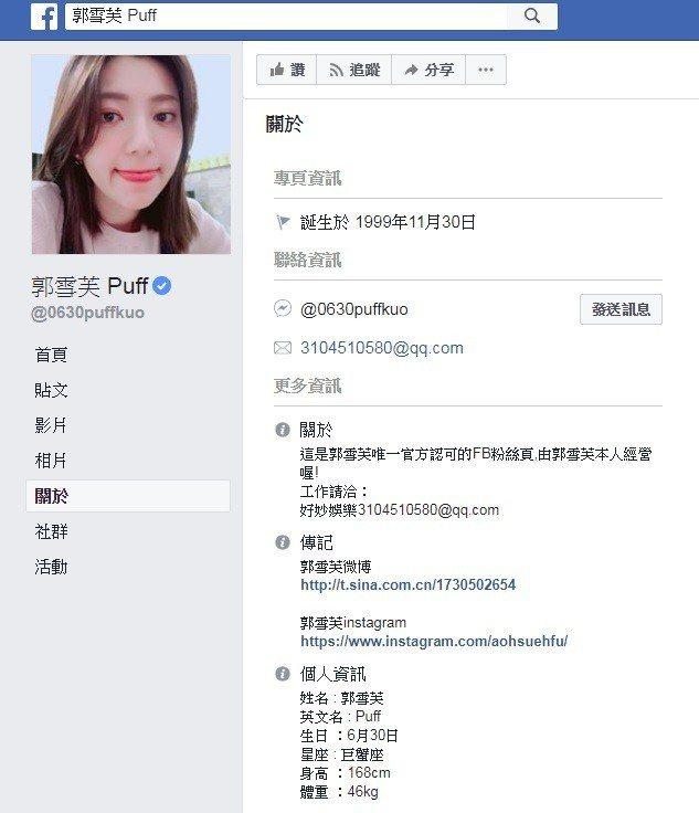 圖/截自郭雪芙臉書