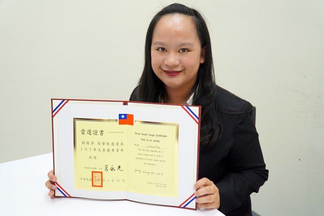 大葉大學醫材學程大四生劉桂萍當選全國大專優秀青年 大葉大學/提供。