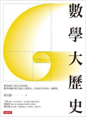 《數學大歷史》書影/時報出版提供