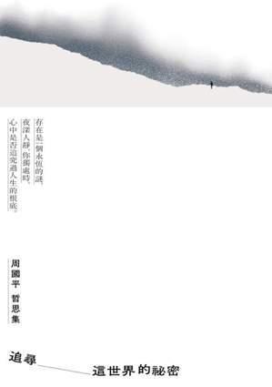 《追尋這世界的祕密:周國平哲思集》書影/時報出版提供
