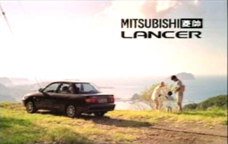 當時Lancer上市的廣告。 摘自Youtube
