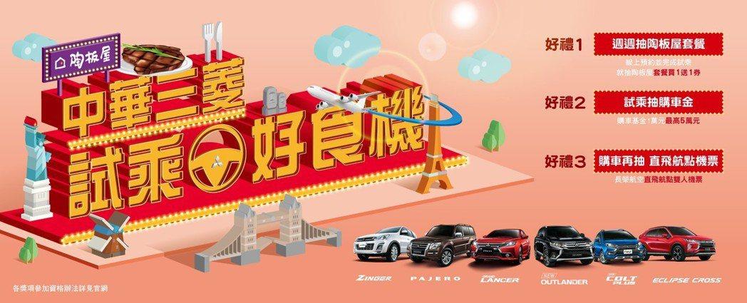 中華三菱本月推出試乘好食機優惠活動。圖/中華三菱提供