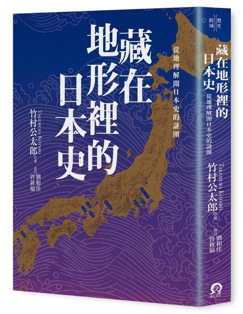 《藏在地形裡的日本史:從地理解開日本史的謎團》/遠足文化提供。