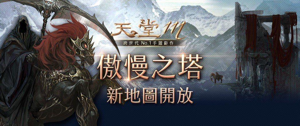 《天堂M》4月4日起開放全新地圖「傲慢之塔」。