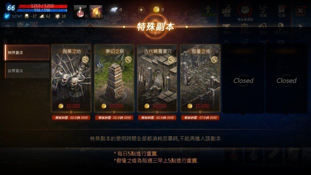 為了讓玩家快速進入特殊副本並掌握各副本剩餘時間,改版後將「特殊副本」移至「原試煉...