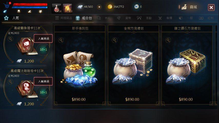 《天堂M》商城介面更新,新增最適合玩家角色的熱門推薦商品。