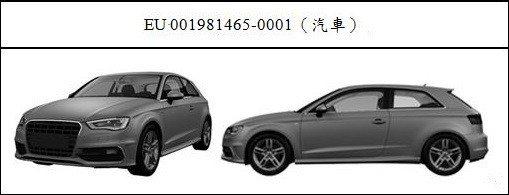 圖1 Audi汽車的註冊設計