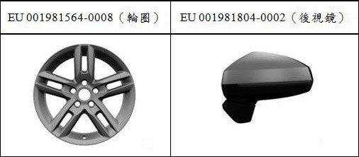 圖2 Audi汽車零組件的註冊設計