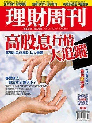 【理財周刊第919期】