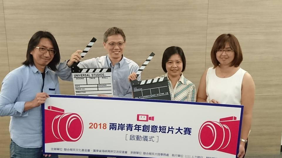 2018兩岸青年創意短片大賽今天上午舉行啟動儀式,左二為聯合報系大陸事務處總經理...