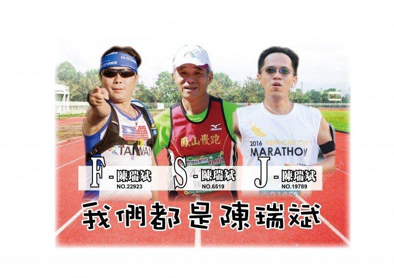 「我們都叫陳瑞斌」 三人同名同姓一起跑馬還製作團服
