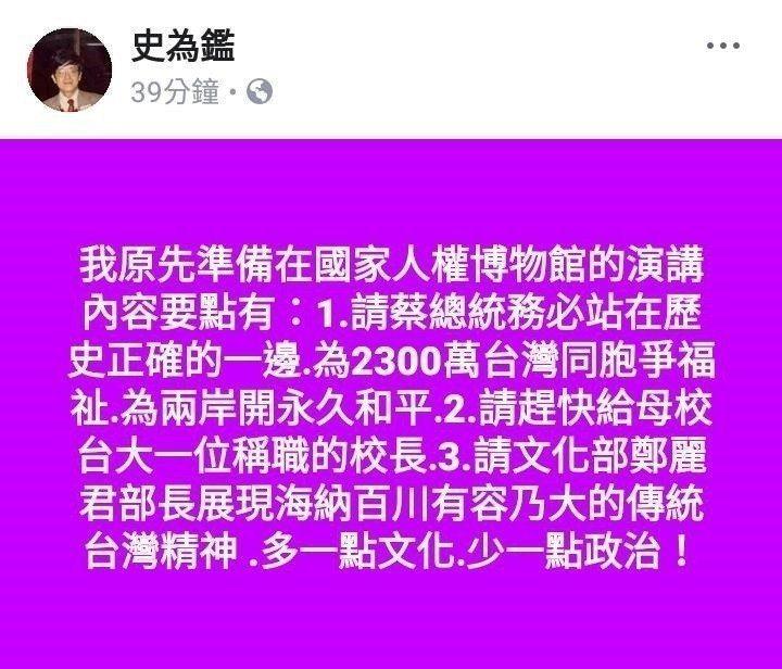 文化部國家人權博物館舉行戒嚴時期文物特展開幕記者會,受邀與會的藏書家石文傑(筆名...