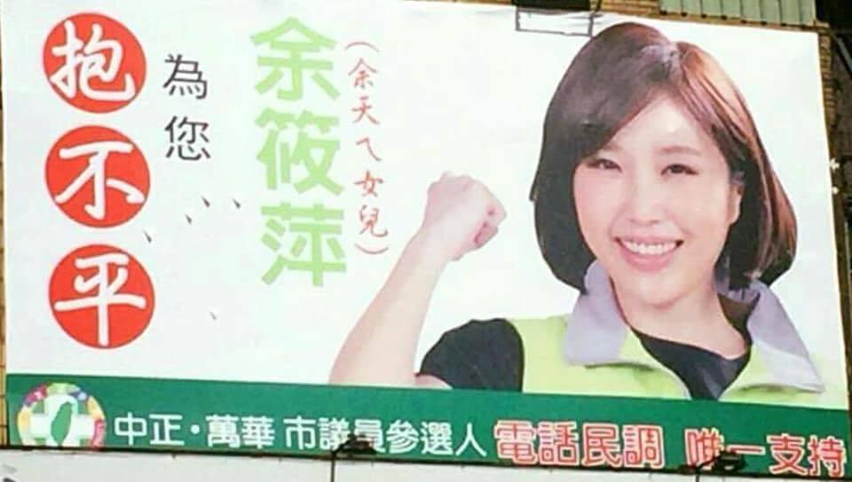 綠議員新人主打政二代背景 網酸:劉禪稱是關公姪子