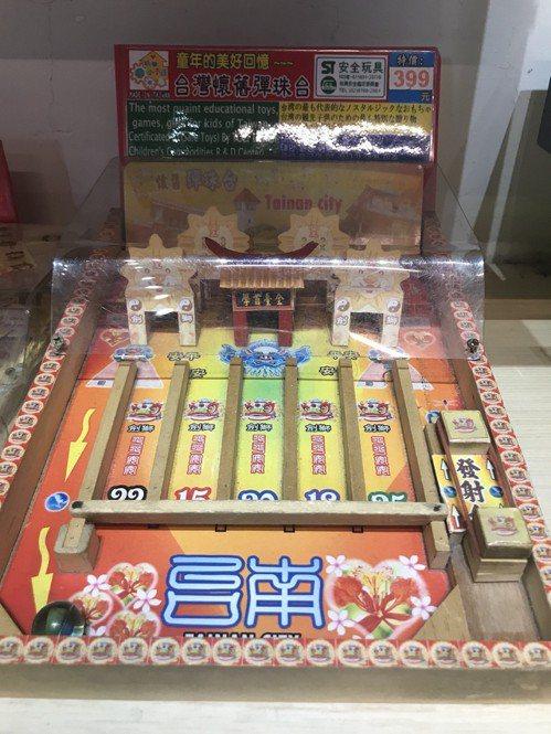 古蹟紀念品販售以台南孔廟及安平劍獅為意象的懷舊彈珠台。 記者鄭維真/攝影